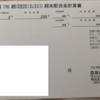 【株主優待】日本ギア工業(6356)より株主優待と配当の案内が届きました。