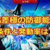 【刀剣乱舞】脇差極の防御能力発動条件、確率を100回検証!