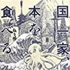 コネ - 「英国一家日本を食べる」