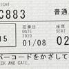 【2020JGP修行】11th leg: RAC883 那覇-久米島