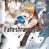 「Fate / strange Fake」4巻 時計塔組大活躍の巻。というかあの、フィリアさん…?【ラノベ感想】
