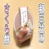 金沢兼六庵和三盆のさくら餅(徳島産業・ローソン)、桜花塩漬け入り