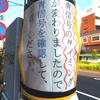 東京貼り紙・看板散歩/存在と時間
