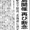 097経済学史学会第75回全国大会参加記