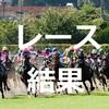 10/2 メインレース結果&注目のデビュー馬分析