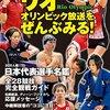 競泳女子日本代表の今井月選手が教えてくれるリオオリンピックの楽しみ方