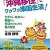 沖縄移住の参考本(3)〜個人の体験記&沖縄で起業のお話も