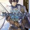 【オルサガ】オルタンシア・サーガ ‐蒼の騎士団‐ (ドラゴンブック) 文庫が3月18日発売!