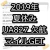 グアム2019年夏休み:UA827便欠航のお詫びマイルGET編