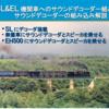 SL&EL機関車へのサウンドデコーダー組み込み