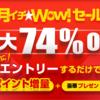 「Wowma! for au」の商品が最大74%OFF!「月イチ☆Wow!セール」の実施について