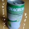 タイのヤングココナッツジュースを飲むよ【チャオコー】