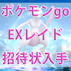 【ポケモンgo】ついにミュウツー実装告知!EXレイドの招待状の入手確率を高める方法!