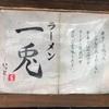 【チバタビ#9】優しい煮干ラーメンの店「ラーメン一兎」(市川市)