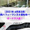 【株式】週間運用パフォーマンス&保有株一覧(2021.6.18時点) ボーナス入金!