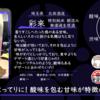 【木曜日の季節物】彩來 特別純米 朝涼み 無濾過生原酒【FUKA🍶YO-I】