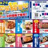 企画 サブテーマ 総菜総選挙2019 イズミヤ 7月6日号