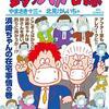 漫画 釣りバカ日誌 既刊107巻まで &番外編既刊12巻まで 読んだ
