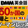 【DMM英会話】体験談 Day2  オンライン英会話をする前に基本的な単語と文法理解は必須!?