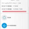 パケ泥 WindowsUpdate Windows10の更新でWIMAX2+の10GBが余裕で枯れる