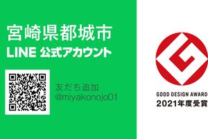 都城市LINE公式アカウント、2021年度グッドデザイン賞受賞