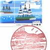 【風景印】室蘭海岸郵便局