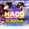HADO SPRING CUPに見る各チームの戦略とか