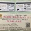 パーク24(4666)から優待が到着:2000円分の駐車場サービス券+2時間分のカーシェア利用券