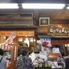 【日光名物】さかえや「揚げゆばまんじゅう」東武日光駅前でいかが