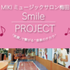 〜アコースティックギター・エレキギター・サックス〜【Smile PROJECT】Vol.26