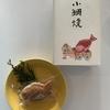 『小鯛焼き』桃林堂