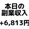 【本日の副業収入+6,813円】(19/12/13(金)) 楽天ポイントが神な件。