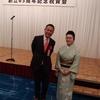 「町田華道協会創立65周年記念祝賀会」