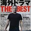 おすすめ海外ドラマ オールタイムベストランキング