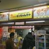 むっちゃん万十 博多バスターミナル店 / 福岡市博多区 (番外編)