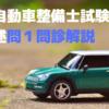 国家一級自動車整備士 口述試験 合格への手引き2(問1問診) 2019,5追記あり