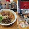 太肉旨トロチャーシュー麺
