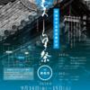 中金堂再建をお祝い【ひむろしらゆき祭 IN 興福寺】(奈良市)