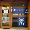 麺匠春晴(中区流川町)濃厚煮干し鶏白湯ラーメン