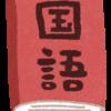 【国語】北海道公立高校入試ー過去問分析,出題傾向,受験勉強のポイント