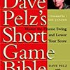 Dave Pelz『Dave Pelz's Short Game Bible: Master the Finesse Swing and Lower Your Score』