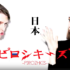 ピロシキーズを知ってるかい? チャフ激推動画5選!