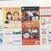 今週末は第9回文京12時間リレー・3時間マラソンです
