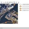 【謎解きポケモンクイズ】ポケラバ春合宿2019 #ハピ那須道場