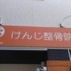 けんじ整骨院!(2)