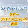 【入門編】GX Work3によるプログラム講座004 ーデバイスコメント表示ー