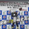 全日本トライアル選手権2020開幕戦もてぎ CEちゃんねるです!