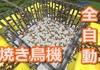 【マイクラ】自動焼き鳥機 ver1.11対応版の作り方!#249