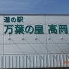 道の駅「万葉の里 高岡」
