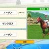 【ダビスタSwitch】アウトブリード牝馬代重ねだけで馬は強くなるのか ①貧民脱出編